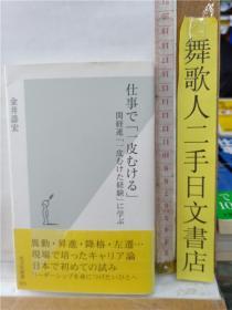 日文原版64开光文社文库本综合书    仕事で「一皮むける」