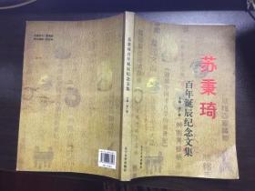 苏秉琦百年诞辰纪念文集(10年1版1印1000册)