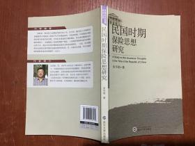 民国经济思想研究丛书:民国时期保险思想研究