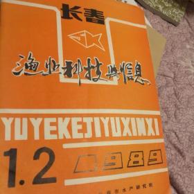 长春渔业科技与信息1989.1.2
