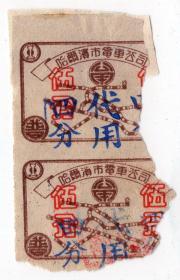 新中国汽车票类----1968年哈尔滨电车公司,加字电车票(2张)