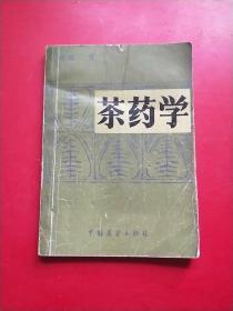 茶药学(1987年一版一印)