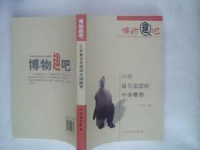 博物趣吧:80件最有意思的中国雕塑