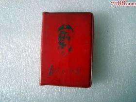 塑皮红宝书---为人民服务。140开(袖珍本)火柴盒大小,缺题词