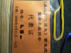 吴地文化通览首发式暨学术讨论会代表证(2006年无锡)