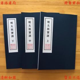 明太祖宝训六卷一套全-(明)朱元璋撰-抄本(复印本)