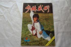 少林武术1988年第1期