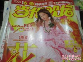 当代歌坛杂志2005年第16期(总第297期)J