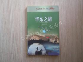 中国之旅热线丛书:华东之旅 /孙宅峻