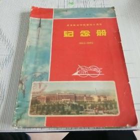 北京航空学院建校十周年纪念册