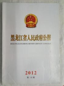 《黑龙江省人民政府公告》2012年18期一册、2012年19期两册、2012年20期一册,共四本,但买不卖!