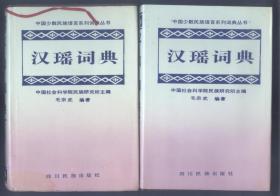 中国少数民族语言系列词典丛书: 汉瑶词典--(勉语) 硬精装