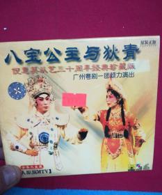 大型古装粤剧-八宝公主与狄青--3碟装-倪慧英从艺三十周年经典珍藏版-广州粤剧一团演出