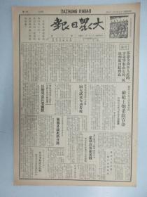 大众日报 第171期 1940年7月  4开4版 有晋冀豫军政民各界-热烈展开救旱运动、立拉爱劳动大众解放呼声-一致要求参加苏联等内容