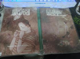 最小说2009 17【随刊附送《最漫画》】未拆封