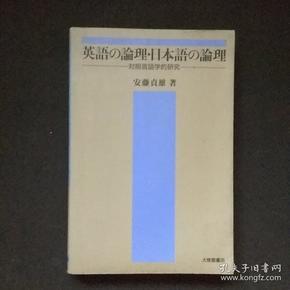 英语论理.日本语论理(货a23)