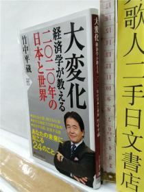 大変化经济学が教える二0二0年の日本と世界 竹中平蔵 PHP文库 日文原版64开综合书