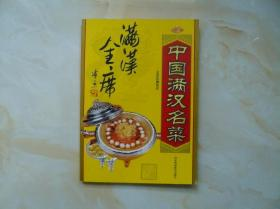 中国满汉名菜--满汉全席