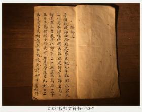 Z103#接师文符书-P50-Y  道教符书 古籍善本 线装手抄本