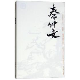 巨擘传世近现代中国画大家:秦仲文