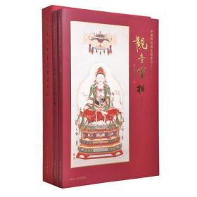 诸佛菩萨圣像大观-观音宝相(全套二册)