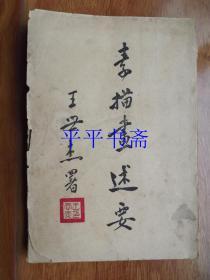 民国旧书:素描画述要(32开 民国二十四年初版三十六年四版)