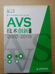 AVS技术创新报告(2002-2010)
