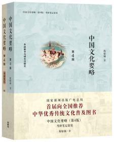 中国文化要略(第4版)考研笔记套装