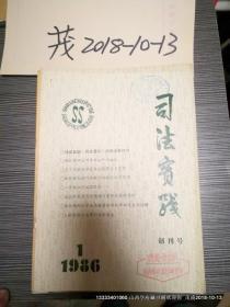 山西期刊创刊号收藏:司法实践 1986年创刊号