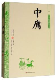中庸/中华经典轻松读