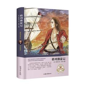 格列佛游记(名家名译)精装版
