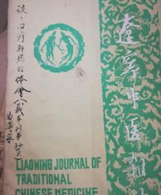 北京中医手稿资料