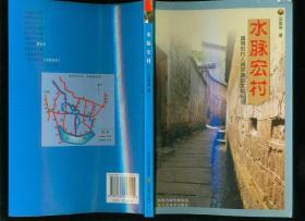 水脉宏村——追寻宏村人居环境的文明足迹
