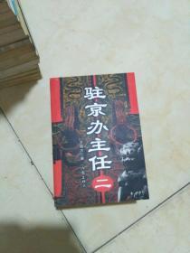 驻京办主任  2 一版2印