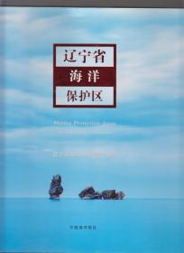 画册:辽宁省海洋保护区(2016年精装大12开1版1印)