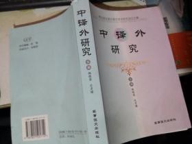 中译外研究