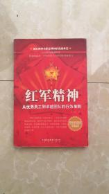 红军精神:从优秀员工到卓越团队的行为准则