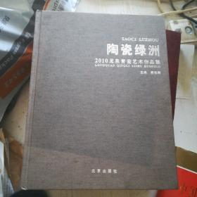 陶瓷绿洲--2010龙泉青瓷艺术作品集(精装品好) (大16开,精装)近95品重约2.5公斤