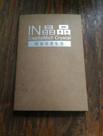 IN晶品(绽放完美生活笔记本)