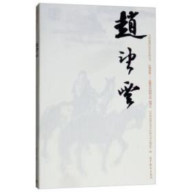 巨擘传世近现代中国画大家:赵望云