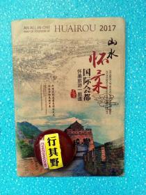 【国际会都:怀柔旅游一图通】2017山水怀柔·双面印刷·1张·尺寸:83.5*56厘米·折叠邮寄