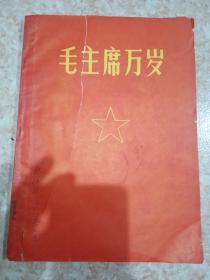 毛主席万岁(1967年 天津版)(毛主席林彪图片完整)345页    封面裂了    16开