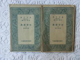 万有文库:松阳讲义(上下册)民国二十六年初版