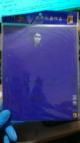 蓝色【DVD】