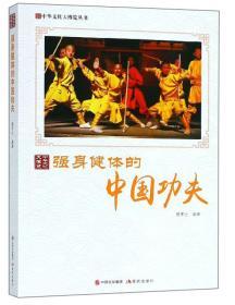 中华文化大博览丛书:强身健体的中国功夫