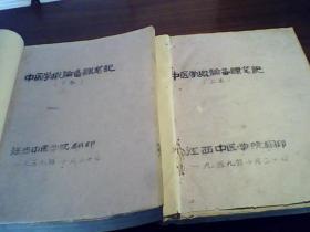 中医学概论(备课笔记)全二册、油印本