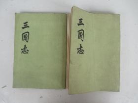 三国志 ( 4、5)