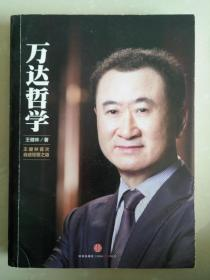 万达哲学:王健林首次自述经营之道