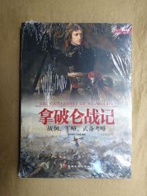 战争事典特辑 拿破仑战记:战例、军略、武备考略