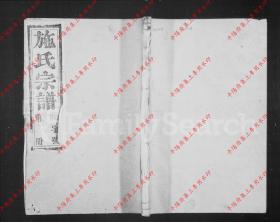 浙江湖州 施氏宗谱 族谱 家谱 家乘(复印本)